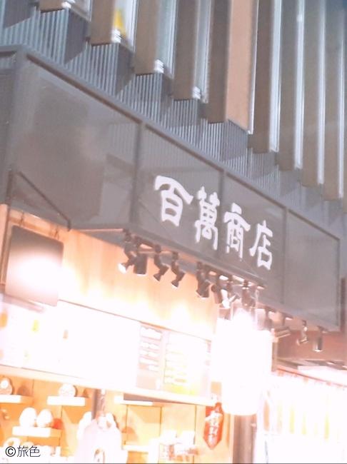 古賀麻里沙のビール旅~金沢編~②