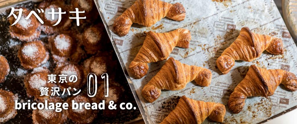 01 bricolage bread & co.
