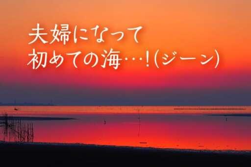 """千葉の""""ウユニ塩湖""""へ夫婦で絶景ドライブ旅"""