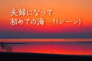"""千葉の""""ウユニ塩湖""""へ 夫婦で絶景ドライブ旅"""