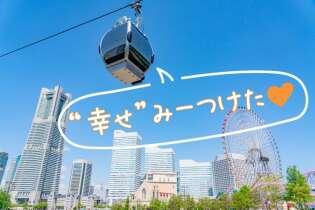 横浜のロープウェイへ! 幸せを探すデートコース