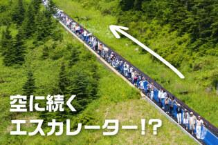 長野で夏の絶景巡り ゴルフも楽しむ夫婦旅