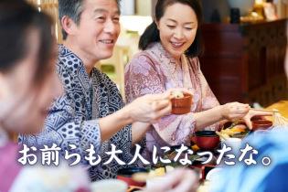新潟で親孝行の旅 鮭のまちで温泉も堪能