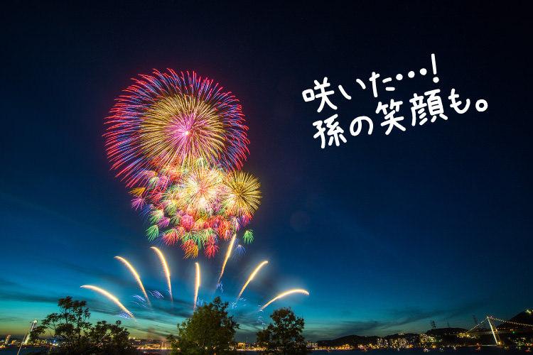 孫の喜ぶ顔が見たい!福岡花火大会の旅