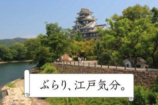 歴史名所をおさんぽ 倉敷美観地区レトロ旅
