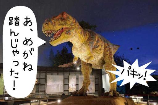 人気旅館・清風荘に宿泊恐竜に出会う芦原温泉旅