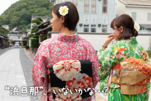 広島空港から車約30分着物で観光する女子旅