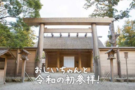 伊勢神宮を正式参拝家族でバリアフリー旅