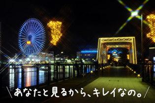 横浜日帰り記念日デート2人の思い出づくり旅