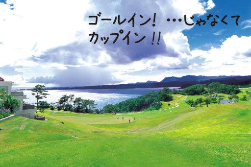 一年中あたたかい南国へ沖縄ゴルフ&デート旅
