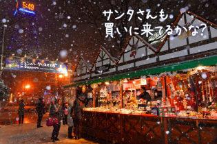 札幌でXmasマーケット 家族で楽しむイルミ旅