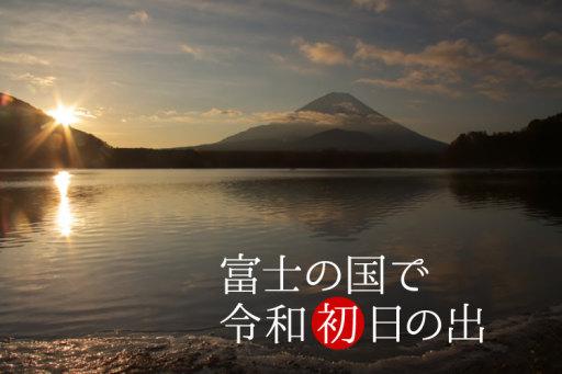 富士の国やまなしで開運日帰りで初日の出旅