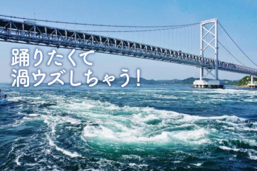 徳島の渦潮が旬!?阿波おどりも楽しむ春旅