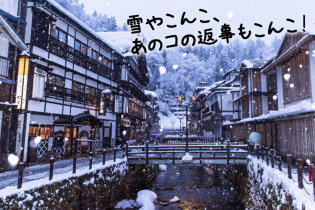 雪の銀山温泉でプロポーズ!旅