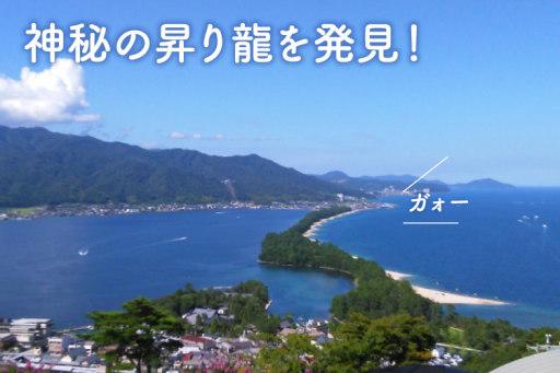京阪神から約2時間天橋立ドライブ日帰り旅