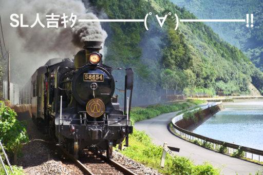 SL人吉に乗って行く熊本の名所を巡る電車旅