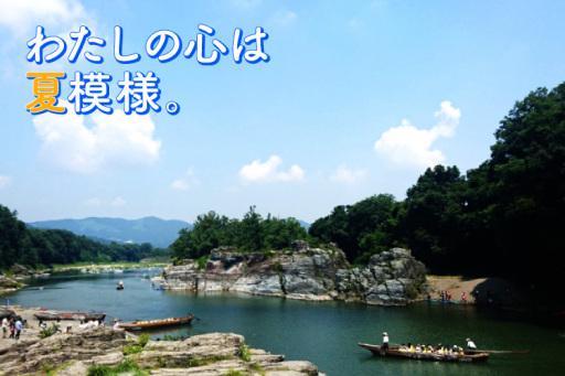 長瀞ライン下りを満喫昔なつかしい夏を探す旅