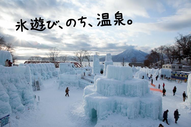 寒さを遊ぶ!雪国満喫旅