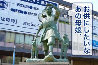 同一県内を母娘で湯巡り 岡山で親孝行ドライブ旅