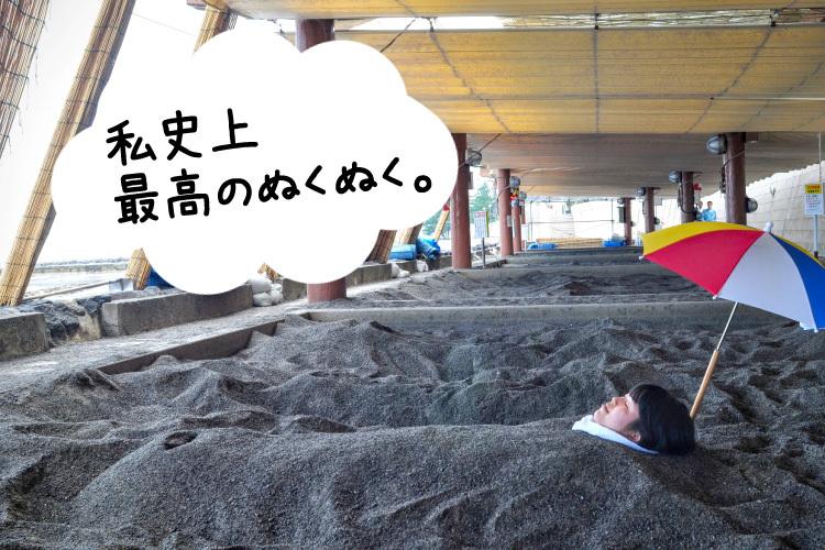 指宿と桜島をドライブ砂むし風呂であったか旅