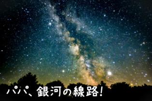 SL銀河で釜石・花巻へ 宮沢賢治を巡る親子旅