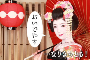 京都で舞妓や花魁体験! 夏に行く女子満喫旅