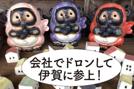 伊賀グルメと伝統を堪能女友達と忍術修行旅