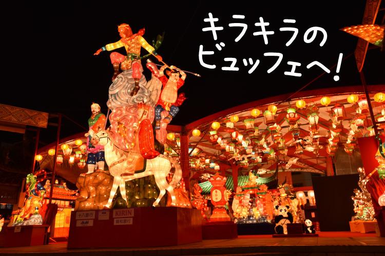 ランタンと夜景がきらめく長崎旅