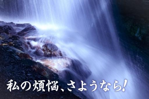 日帰りで心のデトックス宇都宮で滝行体験1人旅