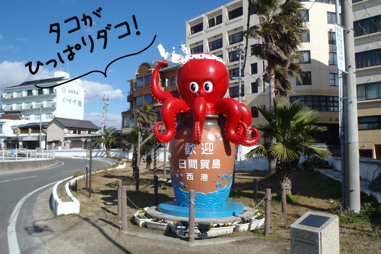 名古屋から約1時間!タコの島・日間賀島へ