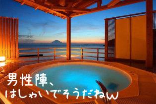館山で海鮮を堪能 友だちと温泉リゾート旅