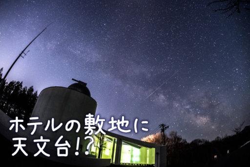 弘前で温泉と星空観賞グルメも味わう女子旅