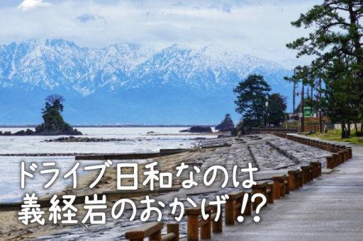 海鮮&自然に癒される富山で夫婦ドライブ旅