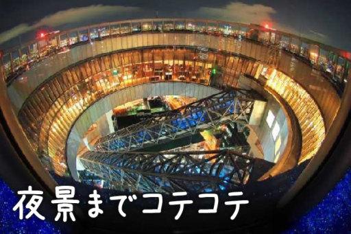 大阪グルメや夜景を満喫友達と日帰り散歩旅