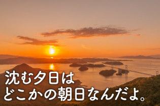 しまなみ海道をドライブ 同僚と絶景を楽しむ旅