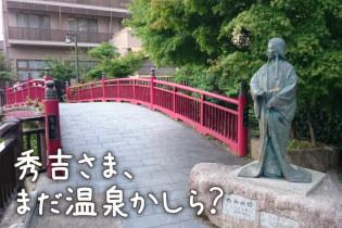 彼女とクリスマス旅行 有馬温泉&神戸巡り