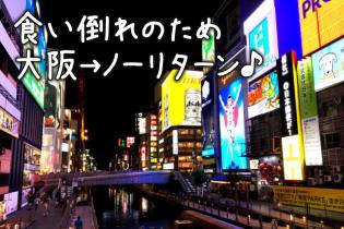 大阪出張でグルメ三昧 仕事仲間とうまいもん旅