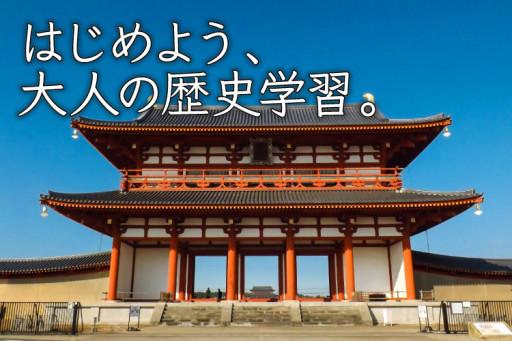 奈良へ大人の修学旅行歴史に浸るひとり開運旅