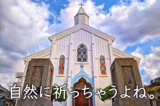 世界遺産・五島列島へ美しい教会を巡る夫婦旅