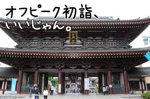川崎大師へ『ずらし正月』工場夜景を巡るデート旅