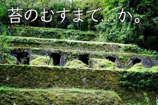 出雲大社&石見銀山へGO小学生連れで行く家族旅