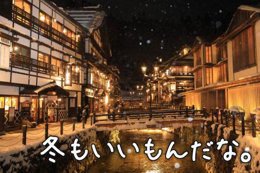 銀山温泉でポカポカ雪見小学生の子連れで行く家族旅