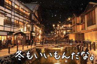 銀山温泉でポカポカ雪見 小学生の子連れで行く家族旅
