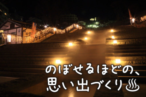 伊香保~藤岡で女子旅グルメ&レジャーも満喫