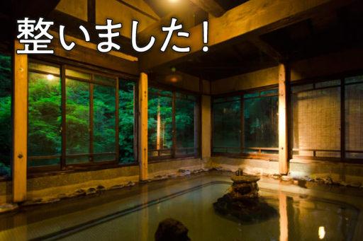 栃尾又温泉でプチ湯治宿で寛ぐおこもり一人旅
