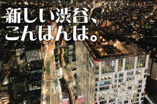 """""""映える""""渋谷を散歩イマドキ女子のグルメ旅"""