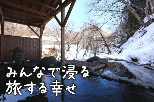 みなかみで貸切雪見風呂道の駅も楽しむ家族旅