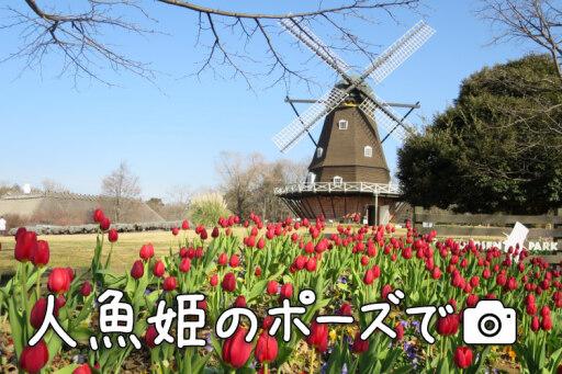 デンマークへデート旅!?千葉で海外旅行気分