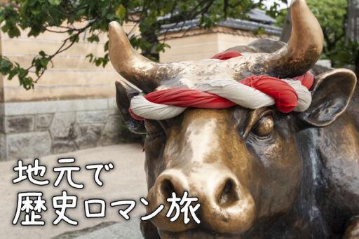 「令和」ゆかりの地へ太宰府で神社巡り女子旅