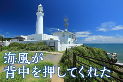 銚子の海鮮と海を堪能日帰りドライブ一人旅